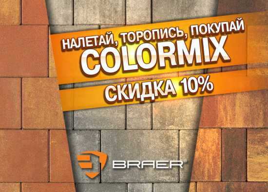 ColorMix 10%