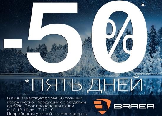 Зима - 50